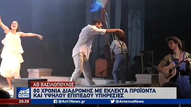 """80 χρόνια λειτουργίας γιόρτασε η """"ΑΒ Βασιλόπουλος"""""""