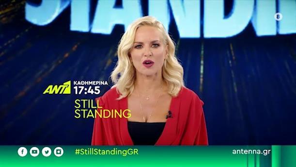 Still Standing – Καθημερινά στις 17:45