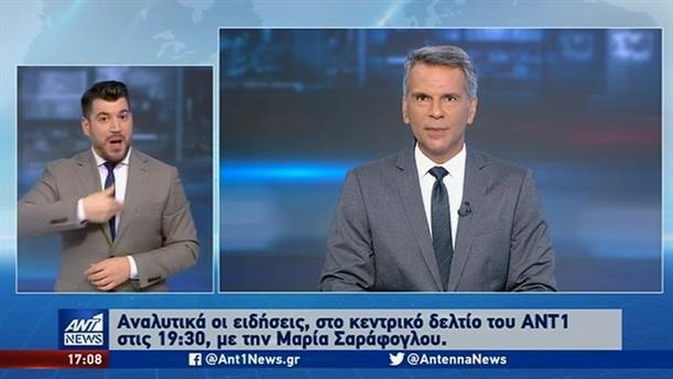ANT1 NEWS 02-08-2020 ΣΤΗ ΝΟΗΜΑΤΙΚΗ