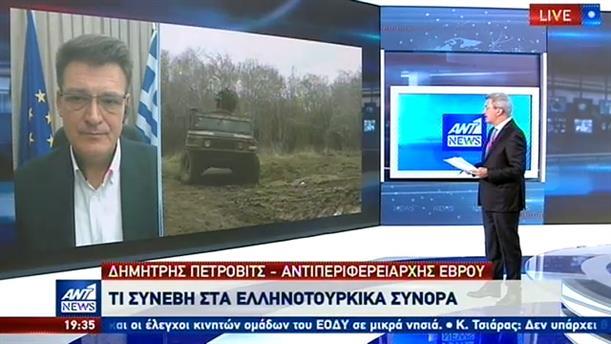 Πέτροβιτς στον ΑΝΤ1: αυτή είναι η αλήθεια για τον Έβρο
