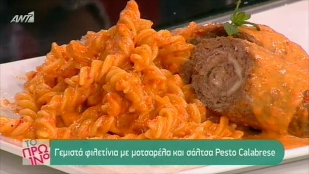 Γεμιστά φιλετίνια με μοτσαρέλα και σάλτσα Pesto Calabrese