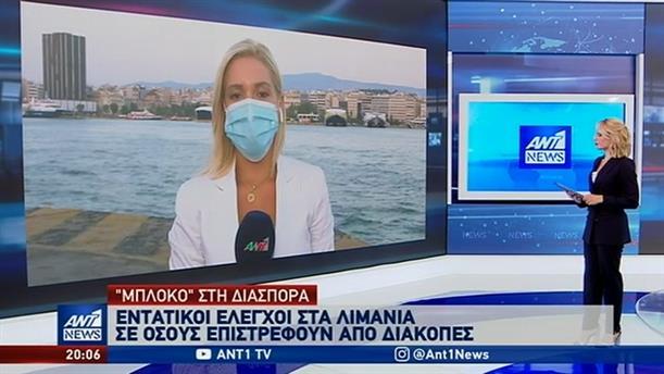 """Κορονοϊός: """"Μόνιμοι"""" οι έλεγχοι στο λιμάνι του Πειραιά"""