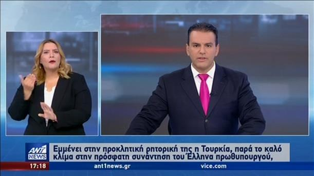 ANT1 NEWS 29-09-2019 ΣΤΗ ΝΟΗΜΑΤΙΚΗ