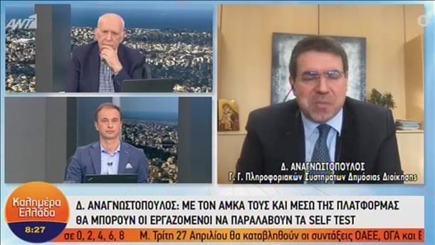 Ο Δημοσθένης Αναγνωστόπουλος στην εκπομπή «Καλημέρα Ελλάδα»