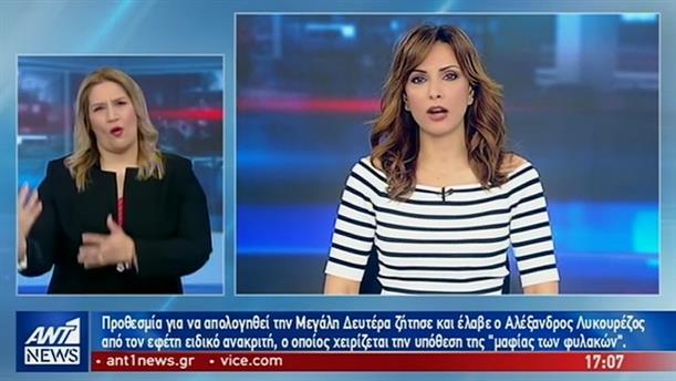 ANT1 NEWS 19-04-2019 ΣΤΗ ΝΟΗΜΑΤΙΚΗ