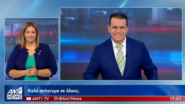 ANT1 NEWS 09-09-2019 ΣΤΗ ΝΟΗΜΑΤΙΚΗ