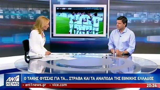 Ο Τάκης Φύσσας στον ΑΝΤ1 για την Εθνική Ελλάδας και τις εκλογές