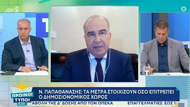 Νίκος Παπαθανάσης – ΠΡΩΙΝΟΙ ΤΥΠΟΙ - 13/09/2020
