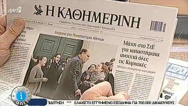 Εφημερίδες (31/10/2014)