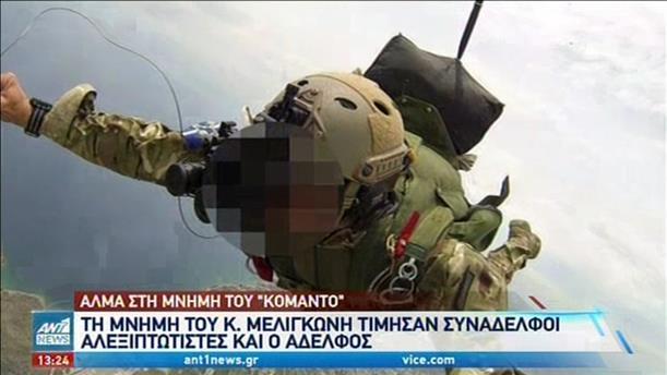 """Άλματα ελεύθερης πτώσης στην """"μνήμη"""" του αλεξιπτωτιστή που σκοτώθηκε"""
