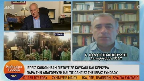 Γιώργος Παναγιωτακόπουλος – ΚΑΛΗΜΕΡΑ ΕΛΛΑΔΑ – 13/04/2020
