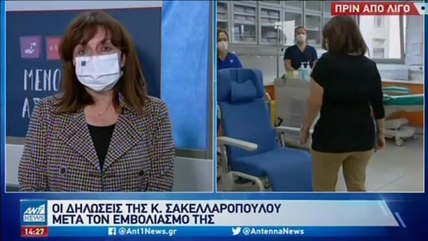 Δηλώσεις της Κατερίνας Σακελλαροπούλου μετά τον εμβολιασμό της