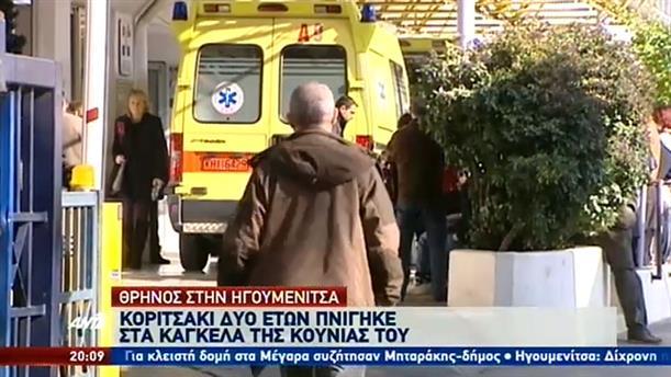 Κοριτσάκι δύο ετών πνίγηκε στα κάγκελα της κούνιας του