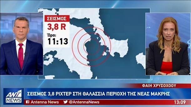 Αναστάτωση από σεισμό στην Αττική
