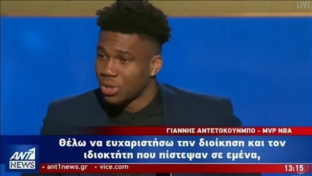 MVP του ΝΒΑ ο Γιάννης Αντετοκούνμπο
