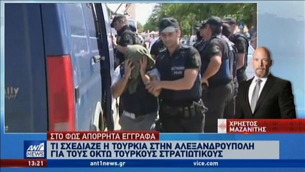 Απόρρητα έγγραφα για την προσπάθεια «επαναπατρισμού» των 8 Τούρκων αξιωματικών