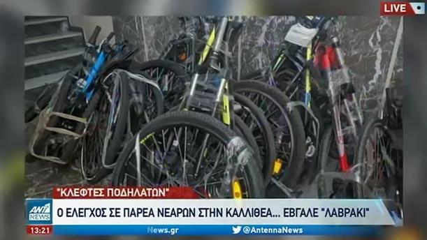 Δεκάδες κλεμμένα ποδήλατα εντόπισαν αστυνομικοί