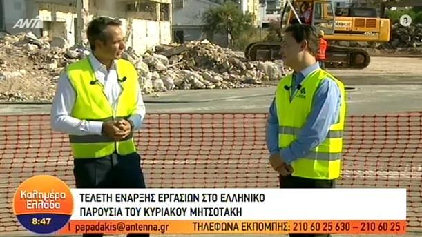 Τελετή έναρξης εργασιών στο Ελληνικό – ΚΑΛΗΜΕΡΑ ΕΛΛΑΔΑ - 03/07/2020