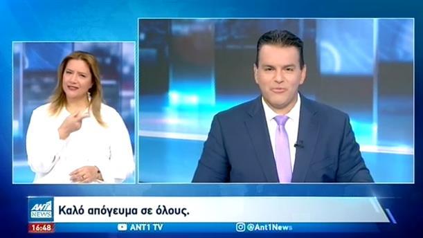 ANT1 NEWS 13-10-2020 ΣΤΗ ΝΟΗΜΑΤΙΚΗ