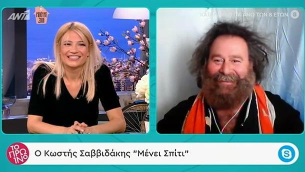 Κωστής Σαββιδάκης - Το Πρωινό - 15/04/2020