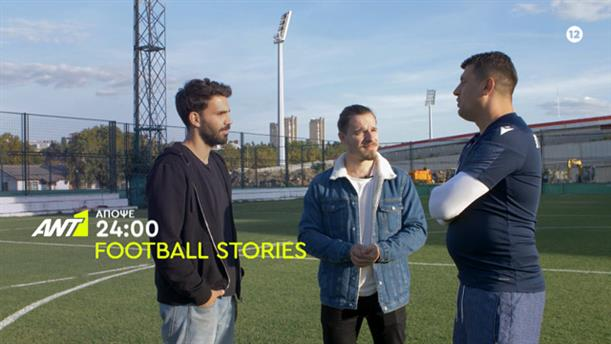 Football Stories - Τετάρτη 08/07