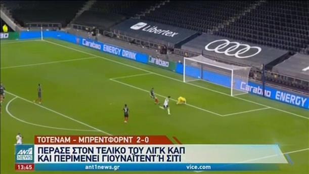 League Cup: πέρασε στον τελικό η Τότεναμ