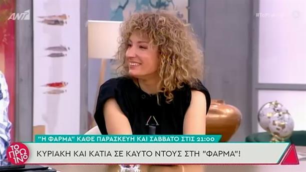 Μαρία Σπυροπούλου - Το Πρωινό - 29/03/2021