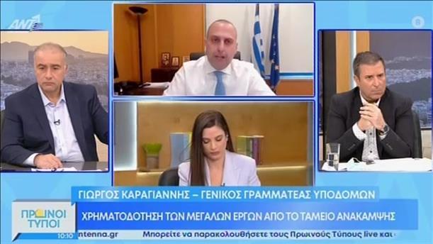 Ο Γιώργος Καραγιάννης στην εκπομπή «Πρωινοί Τύποι»