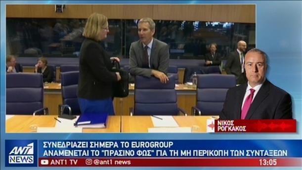 Στο περιθώριο του Eurogroup η μη περικοπή των συντάξεων