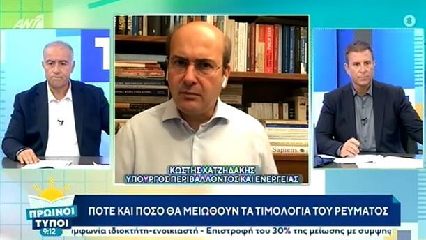 Κωστής Χατζηδάκης - Υπουργός Περιβάλλοντος και Ενέργειας – ΠΡΩΙΝΟΙ ΤΥΠΟΙ - 19/09/2020