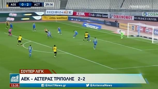 ΑΕΚ και Αστέρας Τρίπολης αναδείχθηκαν ισόπαλοι