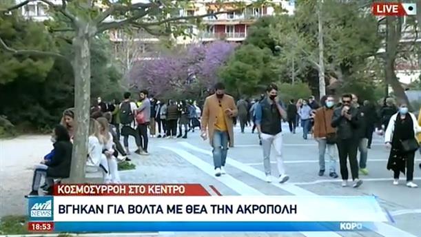 Lockdown: Κοσμοσυρροή στο κέντρο της Αθήνας