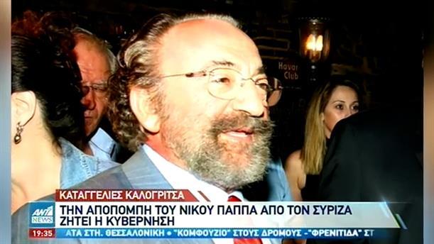 Την αποπομπή του Νίκου Παππά από τον ΣΥΡΙΖΑ ζήτησε η Κυβέρνηση