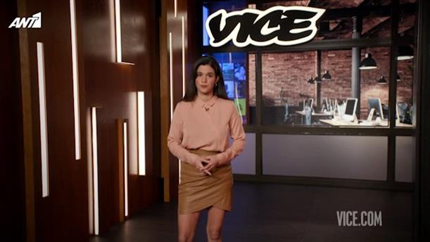 VICE – Επεισόδιο 42 – 8ος κύκλος