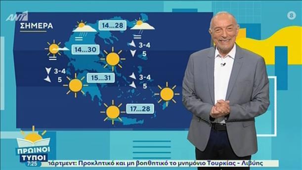 ΚΑΙΡΟΣ – ΠΡΩΙΝΟΙ ΤΥΠΟΙ - 07/06/2020