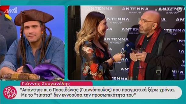 Γιάννης Ζουγανέλης: Η απάντηση στον Ποσειδώνα Γιαννόπουλο και η κόντρα τους για την Ελεονώρα