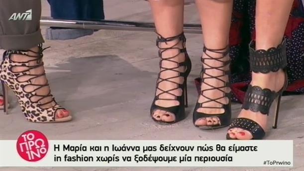 Συμβουλές μόδας χαμηλού κόστους!