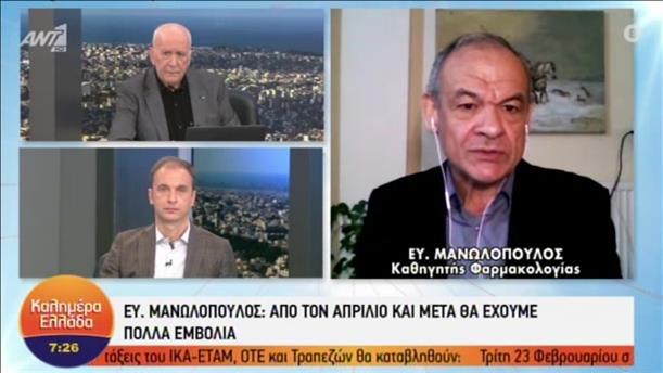 """Ο Ευάγγελος Μανωλόπουλος στην εκπομπή """"Καλημέρα Ελλάδα"""""""