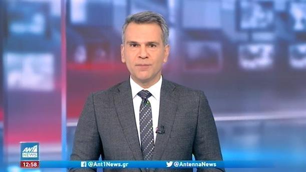 ANT1 NEWS 22-12-2020 ΣΤΙΣ 13:00