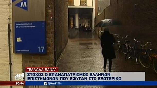 """""""Ελλάδα Ξανά"""": Στόχος ο επαναπατρισμός Ελλήνων επιστημόνων"""