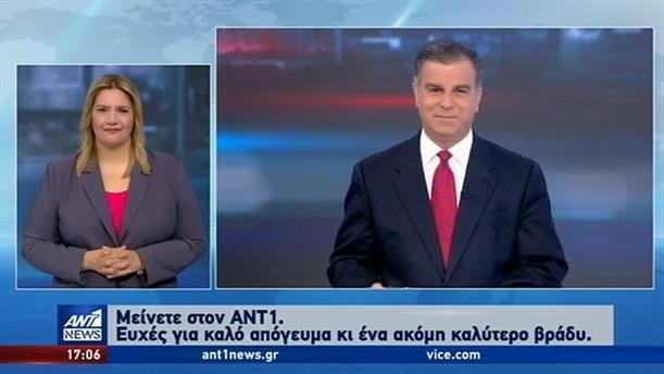 ANT1 NEWS 21-11-2019 ΣΤΗ ΝΟΗΜΑΤΙΚΗ