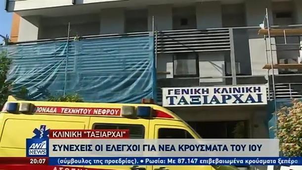 """Νέα κρούσματα κορονοϊού στην Κλινική """"Ταξιάρχαι"""""""