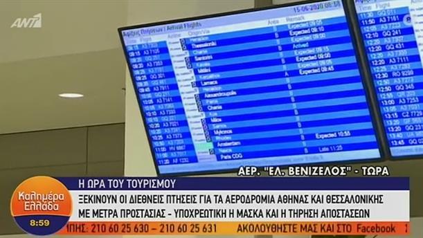 Ανοίγουν οι πτήσεις εξωτερικού για τα αεροδρόμια Αθήνας και Θεσσαλονίκης – ΚΑΛΗΜΕΡΑ ΕΛΛΑΔΑ – 15/06/2020