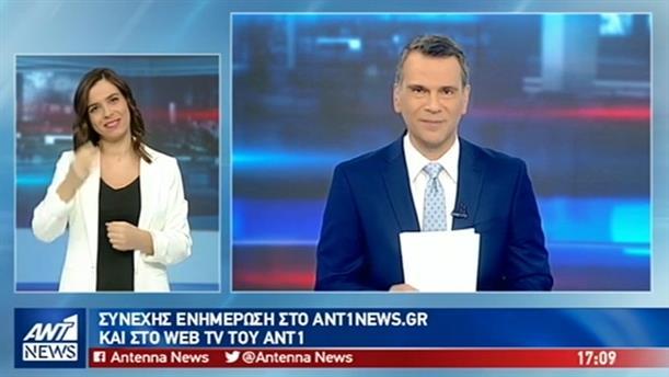 ANT1 NEWS 21-10-2018 ΣΤΗ ΝΟΗΜΑΤΙΚΗ