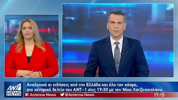 ANT1 NEWS 02-04-2019 ΣΤΗ ΝΟΗΜΑΤΙΚΗ