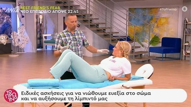 Ειδικές ασκήσεις για ευεξία και λίμπιντο - Το Πρωινό - 22/05/2020