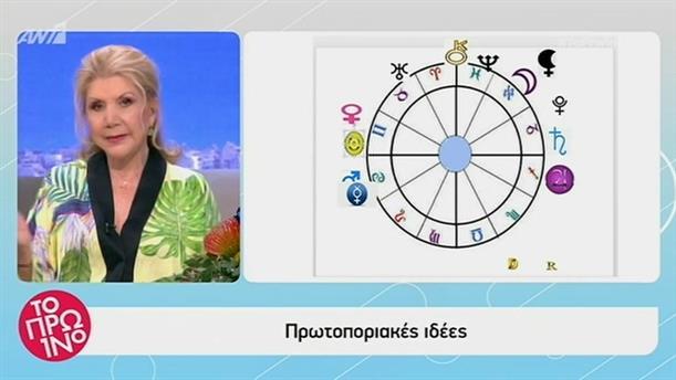 Αστρολογία - Το Πρωινό - 20/6/2019