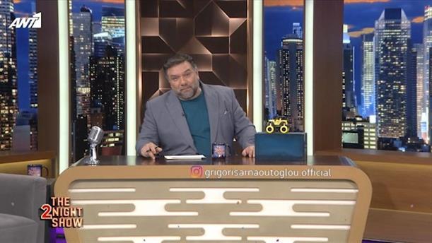 THE 2NIGHT SHOW – Επεισόδιο 56 – 5ος κύκλος