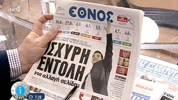 Εφημερίδες (26/01/2015)