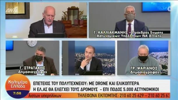 Επέτειος του Πολυτεχνείου: Με drone και ελικόπτερα - ΚΑΛΗΜΕΡΑ ΕΛΛΑΔΑ – 17/11/2020